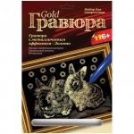 Гравюра Lori Кролики, с эффектом золота