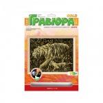 Гравюра Lori, с эффектом золота, тигры