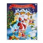 Подарочный набор Сладкая Сказка Рождественский календарь, 75г
