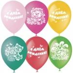 Воздушные шары Поиск С Днем Рождения 30см, 25шт, 25шт, пастель+декор