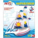 Модель для сборки Lori Корабль Парусник