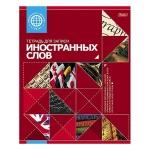 Тетрадь для иностранных слов Hatber красная, А5, 48 листов, на скрепке, мелованный картон