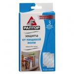 Ловушка от пищевой моли Раптор 3 месяца эффективной защиты, без запаха, 2шт