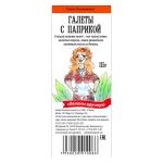 Галеты Ельчаниновых с паприкой, 150г