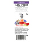 Галеты Ельчаниновых с тмином, соленые, 150г
