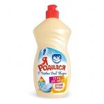 Средство для мытья посуды Я Родился 0.5л, для детской посуды, бальзам, скидка 30%