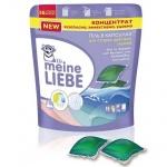 Капсулы для стирки Meine Liebe 16шт х 30г, для цветных тканей, концентрат, автомат