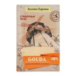 Сыр в нарезке Золото Европы 48% Гауда, 150г