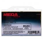 Бейдж без держателя Pro Mega Оffice 85х54мм, прозрачный, жесткий