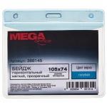 Бейдж без держателя Pro Mega Оffice 105х74мм, прозрачный, с голубым верхом, мягкий