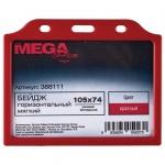 Бейдж без держателя Pro Mega Оffice 105х74мм, красный