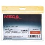 Бейдж без держателя Pro Mega Оffice 85х55мм, прозрачный, с оранжевым верхом, мягкий