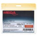 Бейдж без держателя Pro Mega Оffice 105х74мм, прозрачный, с оранж верхом, мягкий
