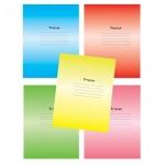 Тетрадь школьная Мировые Тетради Градиент ассорти, А5, 12 листов, в клетку, на скрепке, мелованный картон