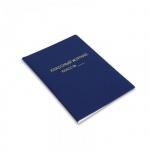 Обложка для классного журнала Большой Кит 300мкм, 31х44см, непрозрачная, 1шт