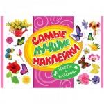 Наклейки декоративные детские Росмэн Самые лучшие наклейки Цветы и бабочки, А4, в альбоме