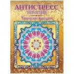Раскраска Триумф Антистресс-терапия Творческие фантазии, 200х280см, 16 страниц