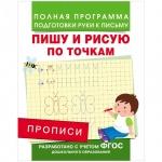 Прописи Росмэн Пишу и рисую по точкам, А5, 16 страниц