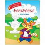 Раскраска Office Space Для маленьких художников Русский сувенир, A4, 16 страниц