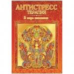 Раскраска Триумф Антистресс-терапия В мире животных, 200х280см, 16 страниц