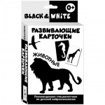 Игра обучающая Росмэн Black & White Животные, 32шт