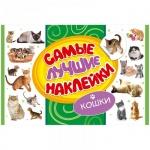 Наклейки декоративные детские Росмэн Самые лучшие наклейки Кошки, А4, в альбоме