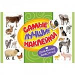 Наклейки декоративные детские Росмэн Самые лучшие наклейки Домашние животные, А4, в альбоме