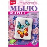 Набор для мыловарения Lori Мыло Магия Бабочки