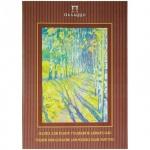 Папка для акварели Лилия Холдинг Бабье лето А4, 160г/м2, 20 листов
