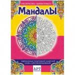 Раскраска Лис Арт-терапия Мандалы, A4, 16 страниц