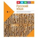 Тетрадь предметная Office Space Яркие символы Русский язык, в линейку, 36 листов, мелованный картон/ лак
