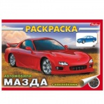Раскраска Hatber Автомобили Мазда, А5, 8 страниц, с наклейками, для мальчиков