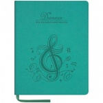 Дневник для музыкальной школы Greenwich Line Vivella-Скрипичный ключ, искусственная кожа
