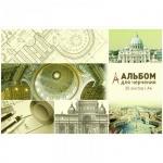 Альбом для черчения Artspace А4, 160г/м2, 20 листов, без рамки, на склейке