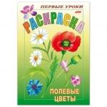 Раскраска Hatber Первые уроки Полевые цветы, А5, 16 страниц