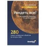 Справочник Levenhuk астрономический Увидеть все!, А.А. Шимбалев, 2011 г., 87 страниц, мягкий переплет
