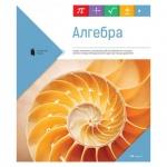 Тетрадь предметная Office Space Яркие символы Алгебра, в клетку, 36 листов, мелованный картон/ лак