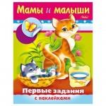 Книжка-пособие Hatber Первые задания Мамы и малыши, А5, 16 страниц, с наклейками