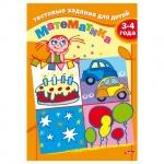 Книжка-пособие Hatber Тестовые задания для детей Математика, 3-4 года, А5, 16 страниц