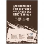 Блокнот для рисования Лилия Холдинг Sketches, А5, 90г/м2, 60 листов, на склейке
