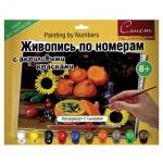 Картина по номерам Невская Палитра Сонет Натюрморт с тыквами, А3, с акриловыми красками, с кистью