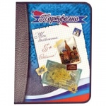 Портфолио школьника на кольцах синее, 8 файлов, A4, ламинированный картон