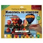 Картина по номерам Невская Палитра Сонет Монгольфьеры, А3, с акриловыми красками, с кистью