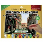 Картина по номерам Невская Палитра Сонет Венецианская улица, А3, с акриловыми красками, с кистью