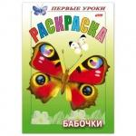 Раскраска Hatber Первые уроки Бабочки, А5, 16 страниц