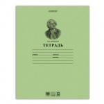 Тетрадь школьная Hatber Ломоносов, А5, 12 листов, в клетку, на скрепке, бумага
