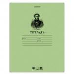 Тетрадь школьная Hatber Пушкин, А5, 18 листов, линия, на скрепке, бумага