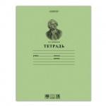 Тетрадь школьная Hatber Ломоносов, А5, 18 листов, в клетку, на скрепке, бумага