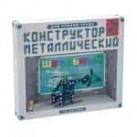 Конструктор металлический Десятое Королевство Школьный №2, 132 элемента, для уроков труда