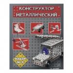 Конструктор металлический Десятое Королевство №9, 158 элементов, для уроков труда